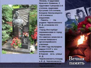 Награжден: орденом Ленина, 4 орденами Красного Знамени, 2 орденами Суворова 1