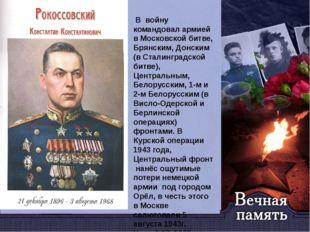 В войну командовал армией в Московской битве, Брянским, Донским (в Сталингра