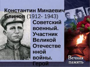 Константин Минаевич Блинов (1912- 1943) Советский военный. Участник Великой О