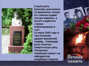 6 июля рота Блинова уничтожила 15 вражеских танков. Его экипаж поджег четыре