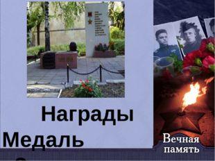 Награды Медаль «Золотая Звезда» (17.04.1943) Орден Ленина (17.04.1943) Орден