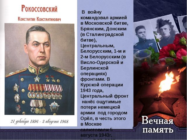 В войну командовал армией в Московской битве, Брянским, Донским (в Сталингра...