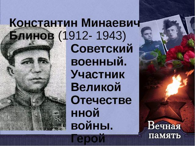Константин Минаевич Блинов (1912- 1943) Советский военный. Участник Великой О...