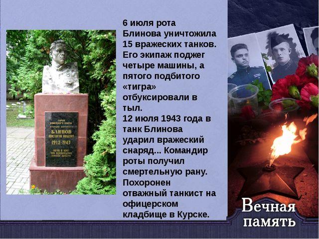 6 июля рота Блинова уничтожила 15 вражеских танков. Его экипаж поджег четыре...