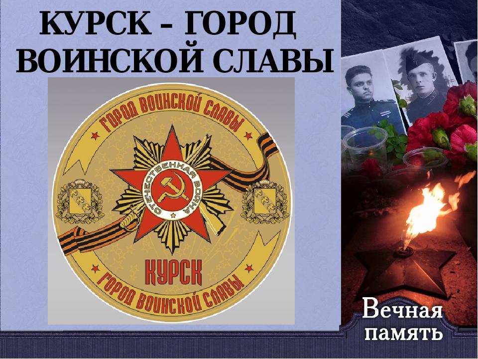 города воинской славы курск картинки раз