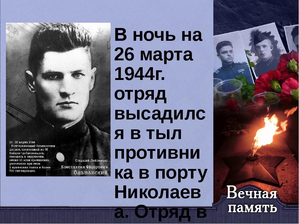В ночь на 26 марта 1944г. отряд высадился в тыл противника в порту Николаева....