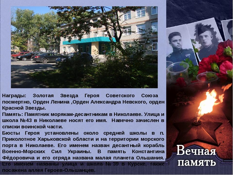 Награды: Золотая Звезда Героя Советского Союза посмертно, Орден Ленина ,Орден...