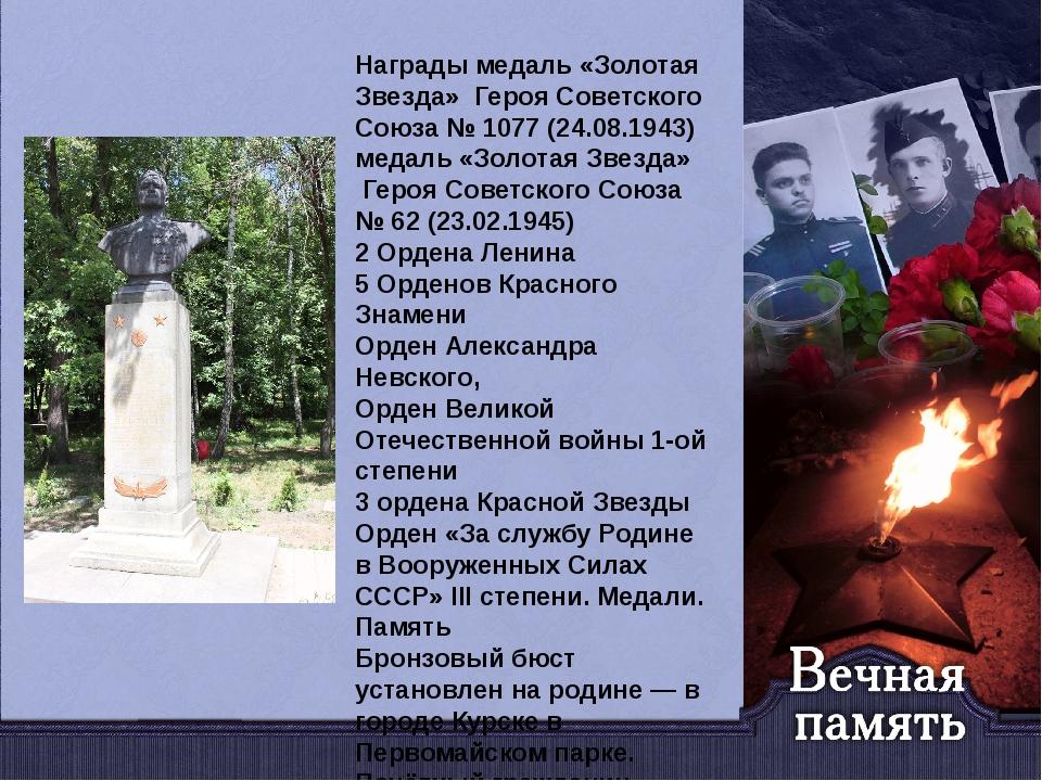 Награды медаль «Золотая Звезда» Героя Советского Союза №1077 (24.08.1943) ме...