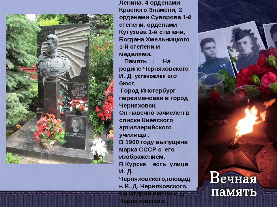 Награжден: орденом Ленина, 4 орденами Красного Знамени, 2 орденами Суворова 1...