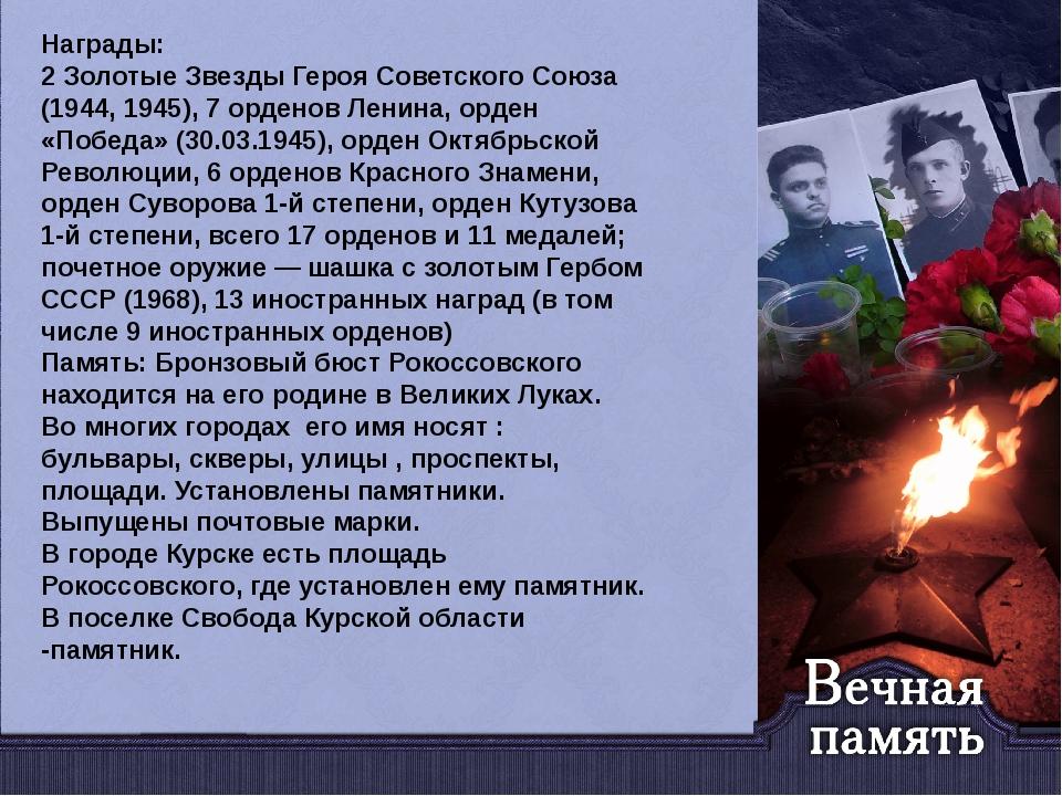 Награды: 2 Золотые Звезды Героя Советского Союза (1944, 1945), 7 орденов Лени...