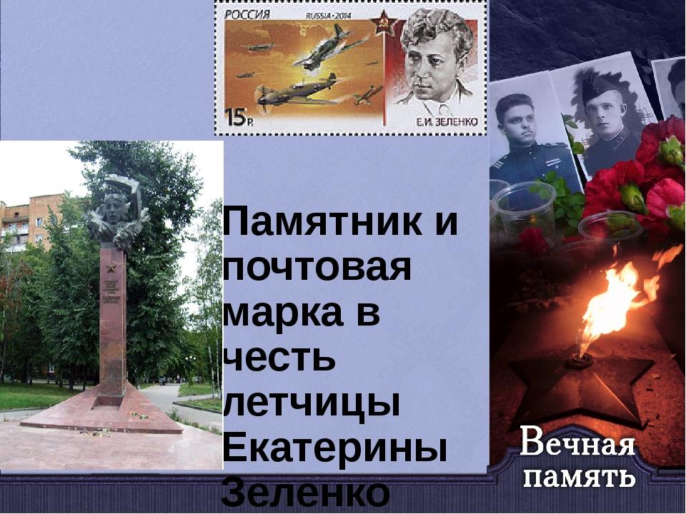 Памятник и почтовая марка в честь летчицы Екатерины Зеленко