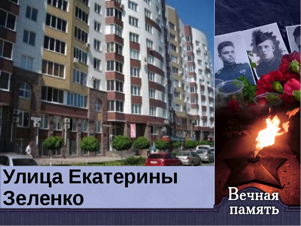 Улица Екатерины Зеленко