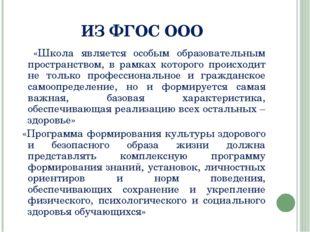 ИЗ ФГОС ООО «Школа является особым образовательным пространством, в рамках ко