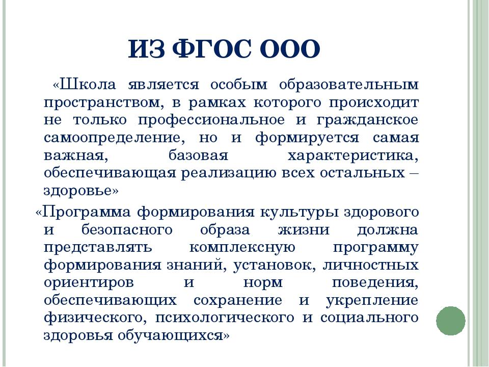 ИЗ ФГОС ООО «Школа является особым образовательным пространством, в рамках ко...