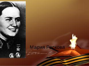 Мария Раскова