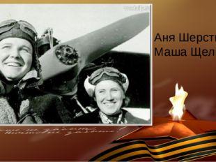 Аня Шерстнева и Маша Щелканова
