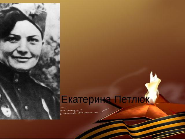Екатерина Петлюк