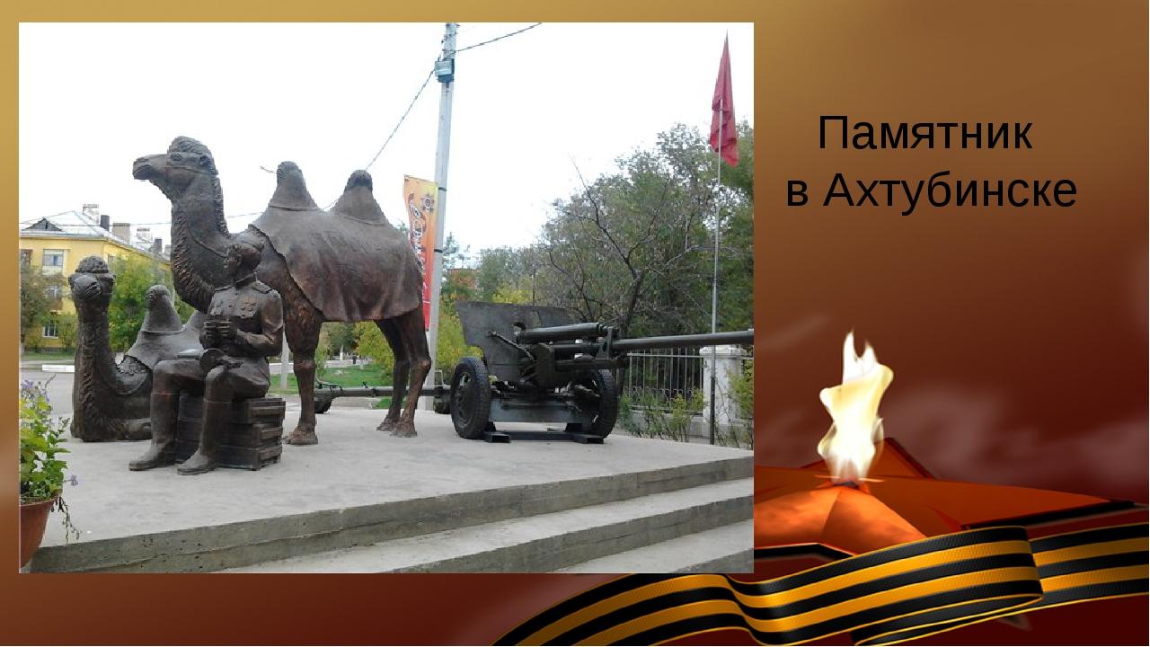 Памятник в Ахтубинске