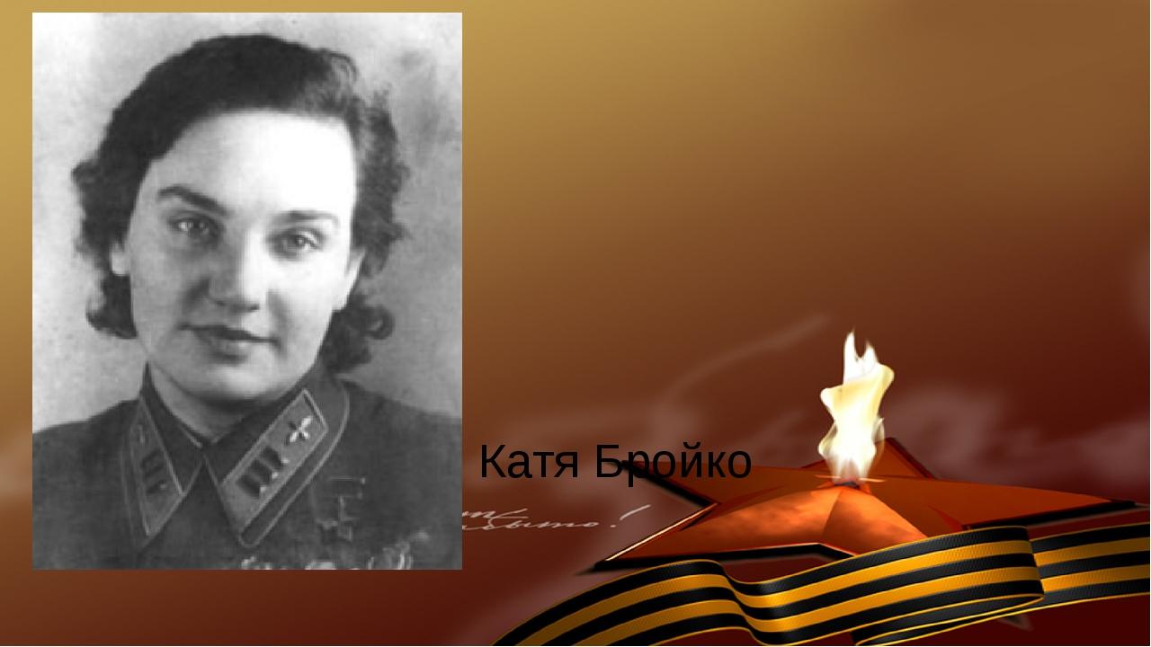 Катя Бройко