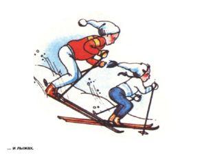 ... и лыжах.
