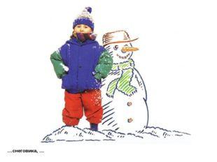 …снеговика, …