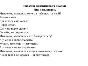 Виталий Валентинович Бианки. Лис и мышонок. — Мышонок, мышонок, отчего у тебя