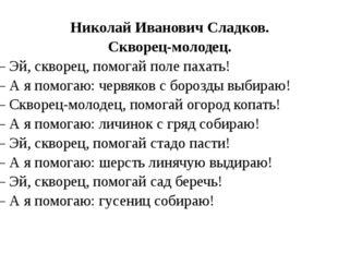Николай Иванович Сладков. Скворец-молодец. — Эй, скворец, помогай поле пахать