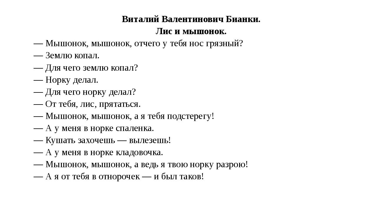 Виталий Валентинович Бианки. Лис и мышонок. — Мышонок, мышонок, отчего у тебя...