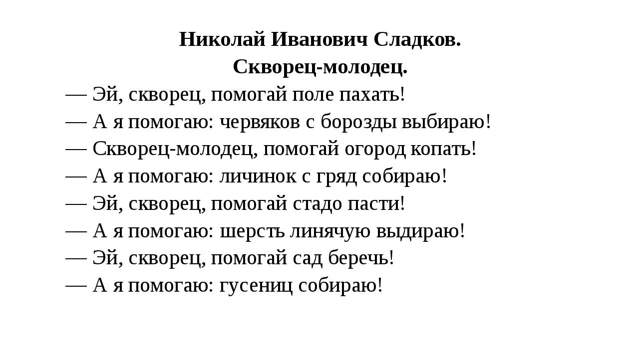 Николай Иванович Сладков. Скворец-молодец. — Эй, скворец, помогай поле пахать...