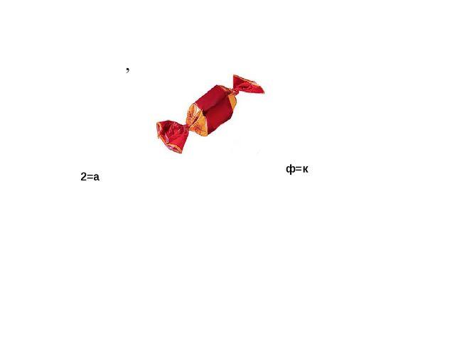 2=а ф=к