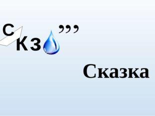 з Сказка К
