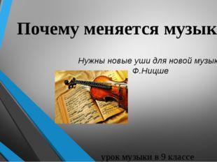урок музыки в 9 классе Преподаватель: Щукина Г.Д. МБОУ СОШ №83,г.Владивосток