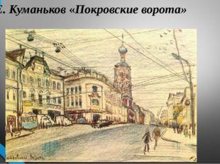 Е. Куманьков «Покровские ворота»