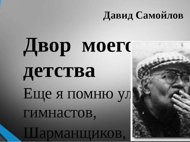 Давид Самойлов Двор моего детства Еще я помню уличных гимнастов, Шарманщиков,...