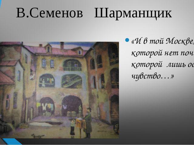В.Семенов Шарманщик «И в той Москве, которой нет почти и от которой лишь оста...