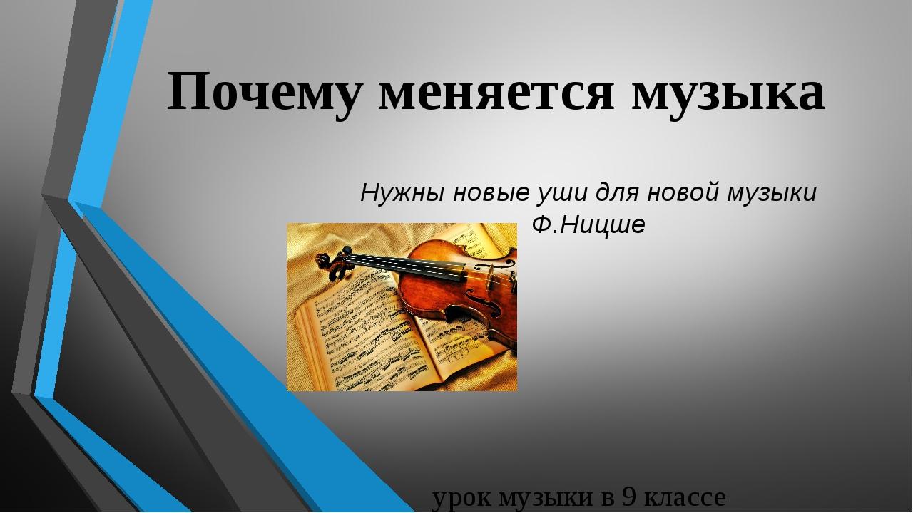 урок музыки в 9 классе Преподаватель: Щукина Г.Д. МБОУ СОШ №83,г.Владивосток...