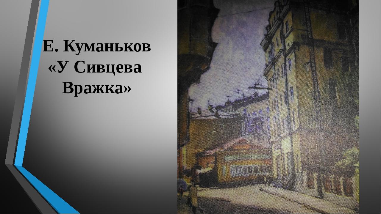 Е. Куманьков «У Сивцева Вражка»