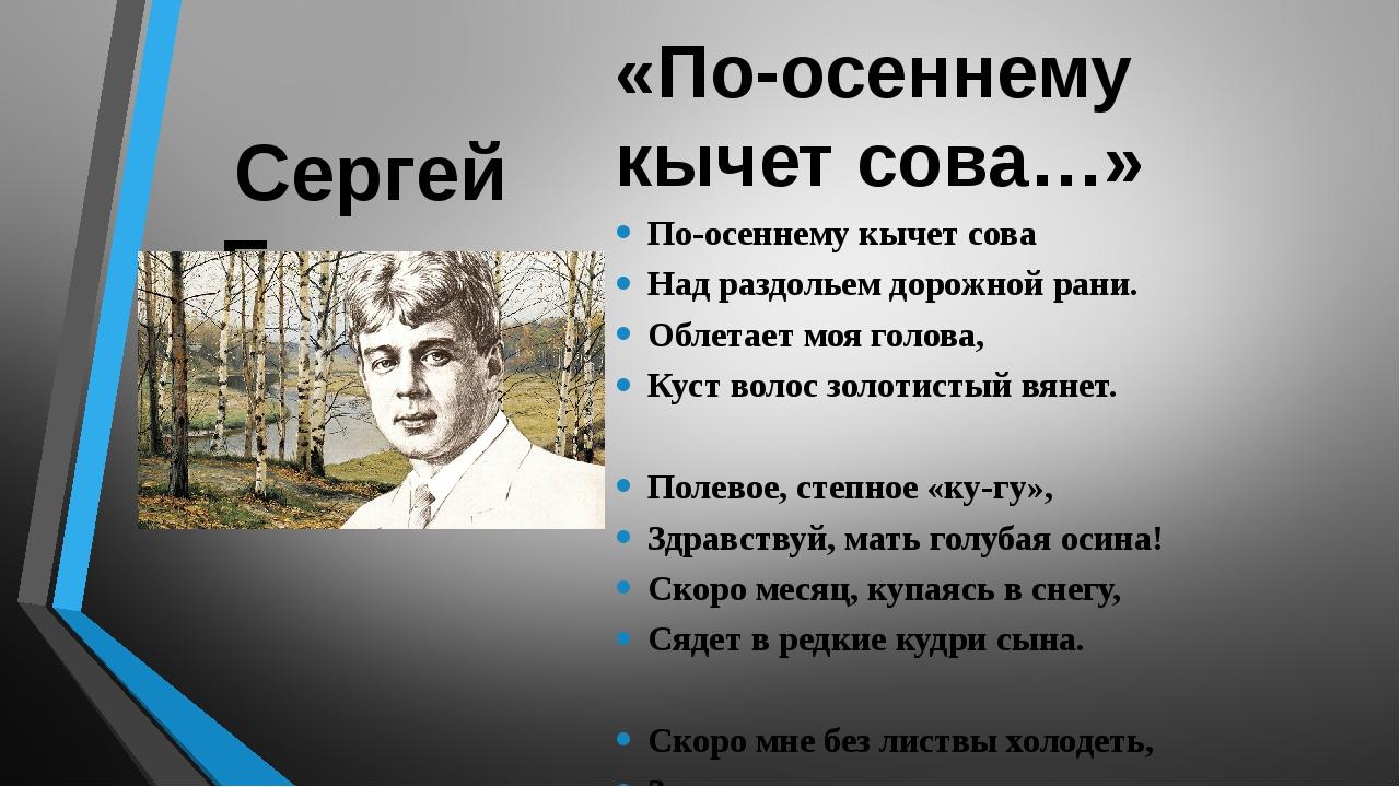 Сергей Есенин «По-осеннему кычет сова…» По-осеннему кычет сова Над раздольем...