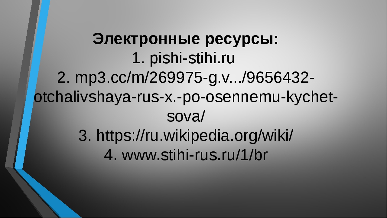 Электронные ресурсы: 1. pishi-stihi.ru 2. mp3.cc/m/269975-g.v.../9656432-otch...