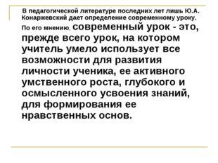 В педагогической литературе последних лет лишь Ю.А. Конаржевский дает опреде