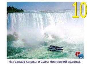 На границе Канады и США: Ниагарский водопад.