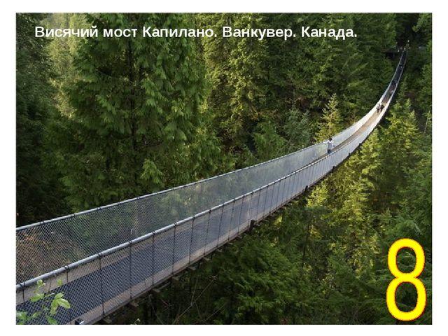 Висячий мост Капилано. Ванкувер. Канада.