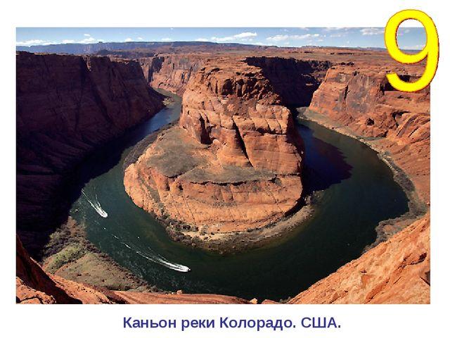 Каньон реки Колорадо. США.