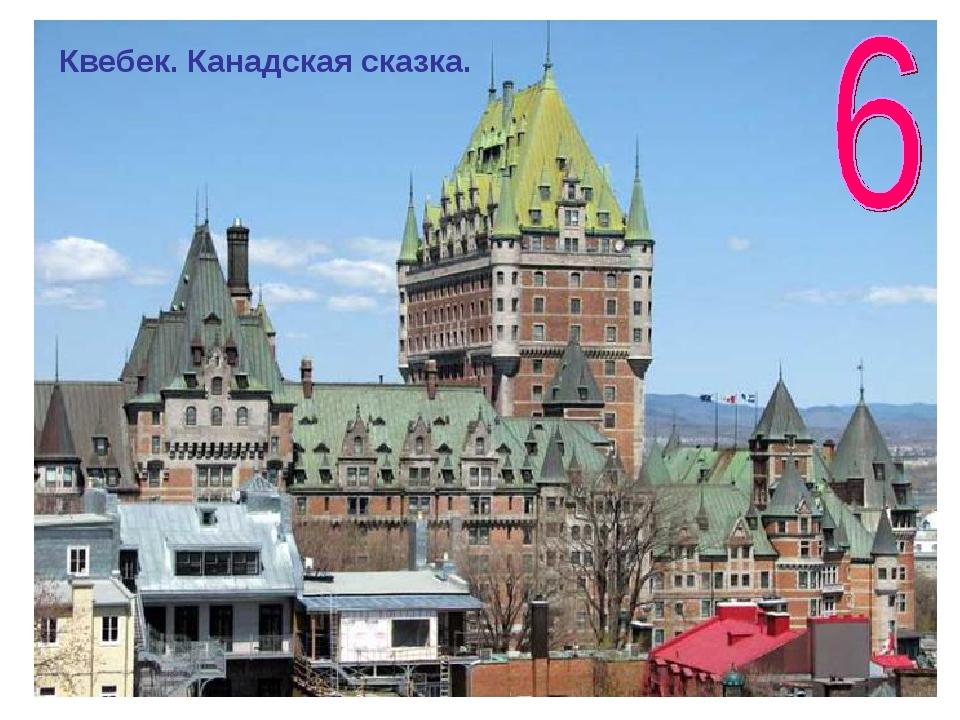 Квебек. Канадская сказка.