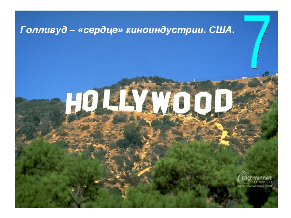 Голливуд – «сердце» киноиндустрии. США.