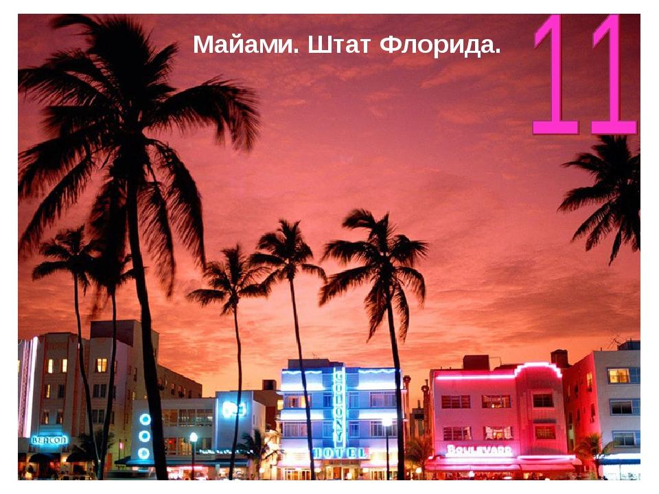 Майами. Штат Флорида.