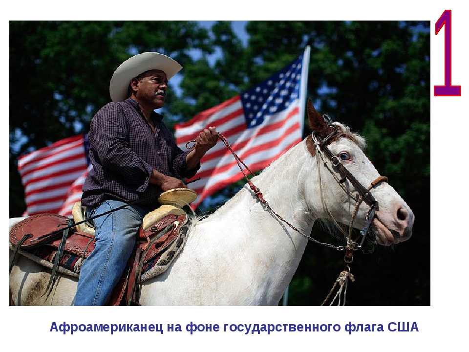 Афроамериканец на фоне государственного флага США