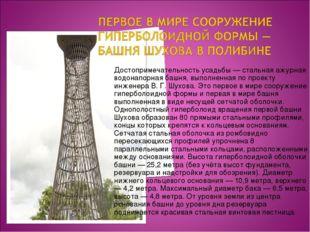 Достопримечательность усадьбы — стальная ажурная водонапорная башня, выполн