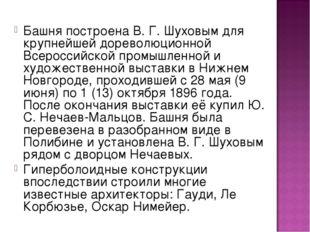 Башня построена В. Г. Шуховым для крупнейшей дореволюционной Всероссийской