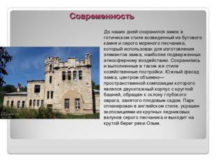 Современность До наших дней сохранился замок в готическом стиле возведенный и